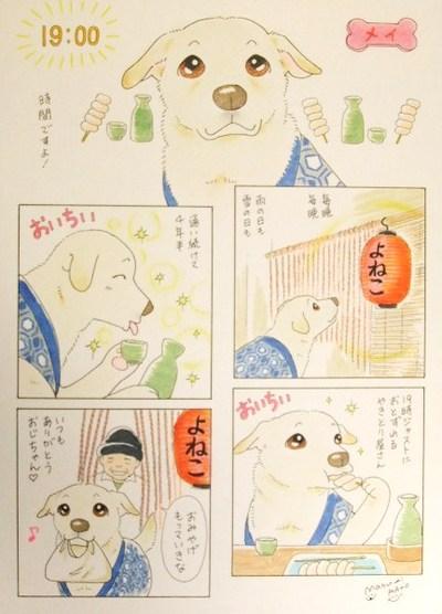 Mei_2